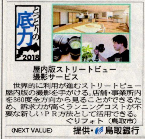 日本海新聞「とっとりの底力」に掲載されました