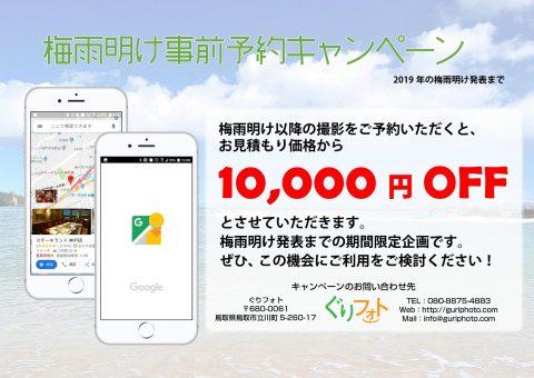梅雨明けまでの期間限定割引キャンペーン